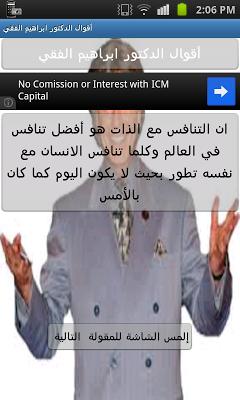 اقوال الدكتور ابراهيم الفقي - screenshot