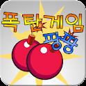 폭탄게임 팡팡 logo