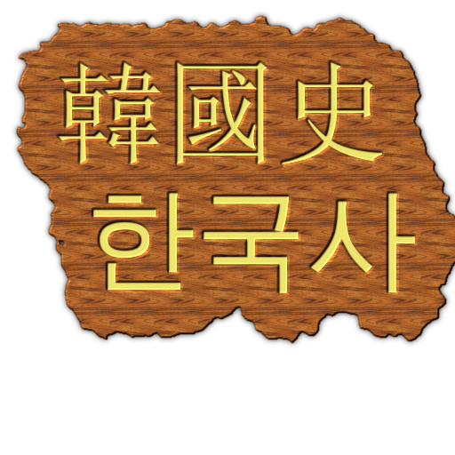 한국사 - 요약,핵심정리 教育 App LOGO-APP開箱王