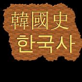 한국사 - 요약,핵심정리