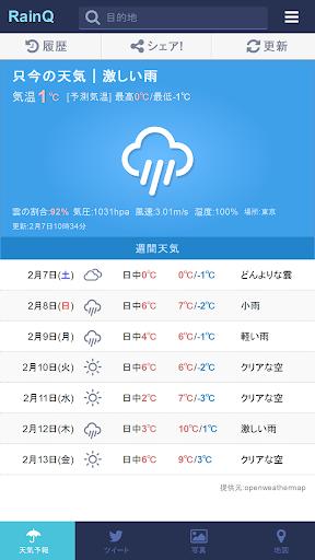 RainQ ~天気予報と現地の情報をキャッチ~