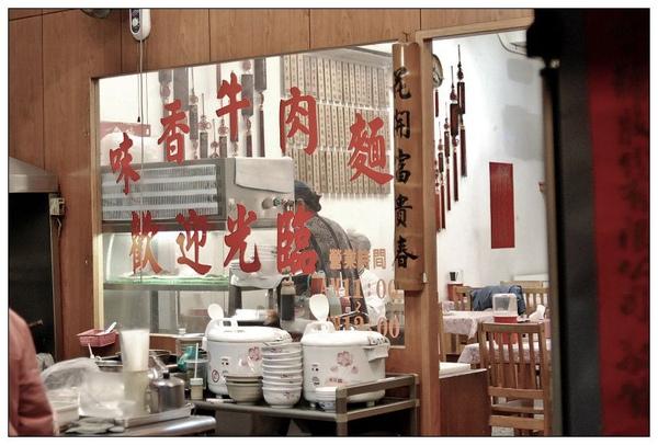 台南 南區 - 味香牛肉麵 [台式]
