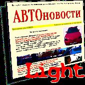 АВТОновости. Light