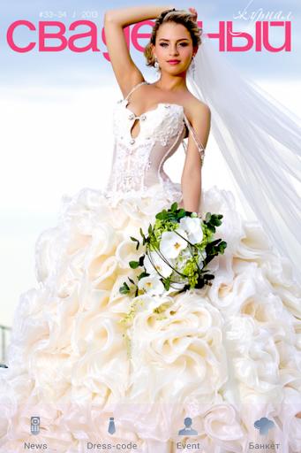 Свадебный Дневник Невесты