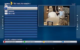 Screenshot of IPTV Set-Top-Box Emulator