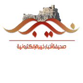 صحيفة اخبار خيبر