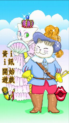 貓咪劍客 一 - 幼兒之右腦開發 一