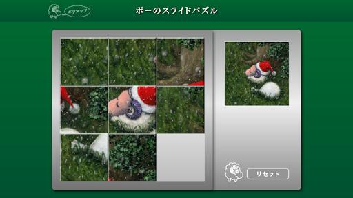 ストレイシープ ポーのクリスマス (ひつじのえほん)|玩教育App免費|玩APPs