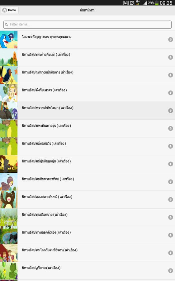 การ์ตูนนิทาน ( นิทานสอนใจ ) - screenshot