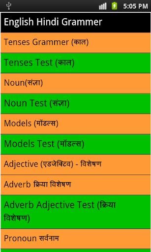 Hindi English Grammer Book