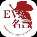 エヴァンゲリオン名言・名台詞集 icon