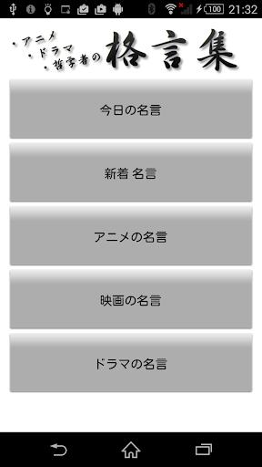 アニメ ドラマ 哲学者の格言集