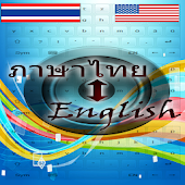 Thai English Verb Trainer