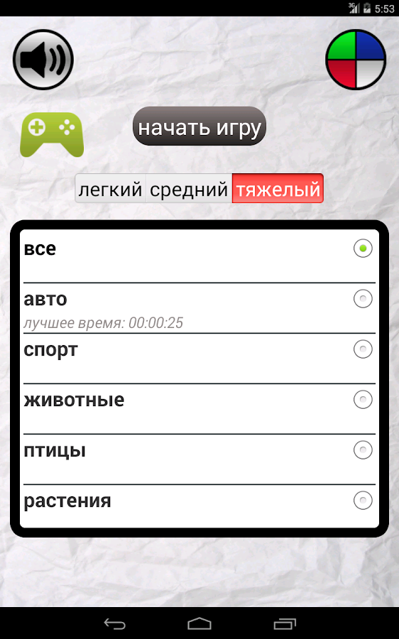 Виселица РУ - screenshot