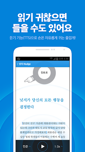 【免費書籍App】리디북스 전자책 - RIDIBOOKS eBOOK-APP點子