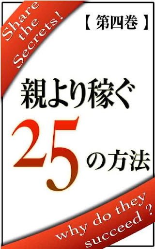 親より稼ぐ 25の方法【第四巻】