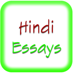 Online custom essay in hindi