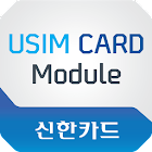 USIM Card Module(ShinhanCard) icon
