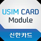 USIM Card Module(ShinhanCard)
