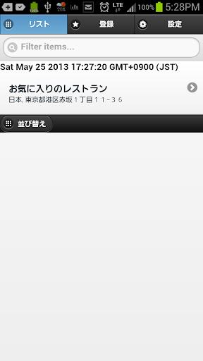 【免費生活App】マイレストラン(無料版)-APP點子