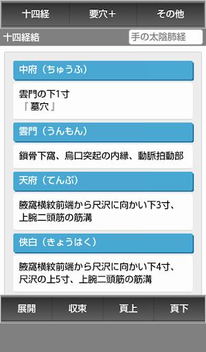 無料教育Appの経絡経穴概論+|HotApp4Game