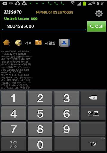 스마트폰을 위한 070 프로그램 SMARTDIAL070