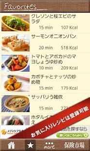 キレイで健康!エイジングケアレシピ - screenshot thumbnail