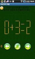 Screenshot of 성냥개비 퍼즐 matchstick