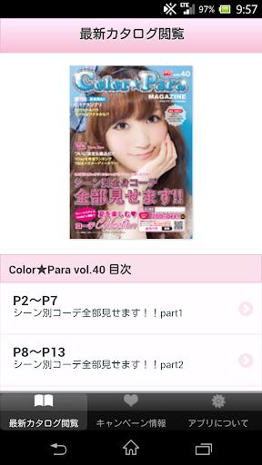 Color★Para WEBカタログ