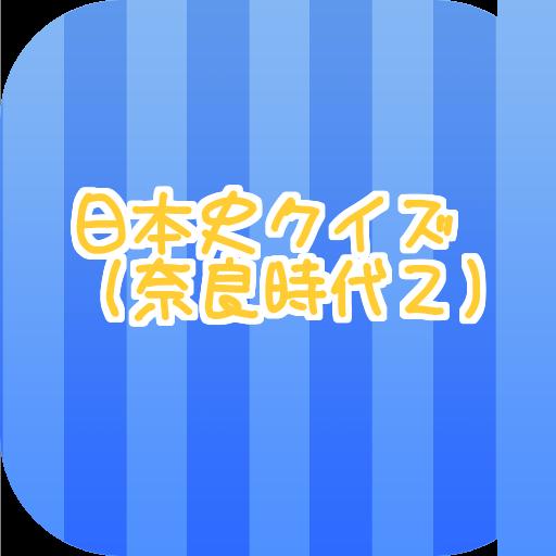 日本史クイズ(奈良時代2)