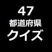 Prefecture of Japan Quiz
