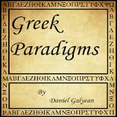 Greek Paradigms and Quiz