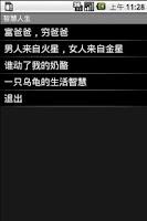 Screenshot of 智慧人生