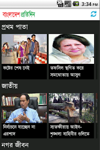 Bangladesh Pratidin - screenshot thumbnail