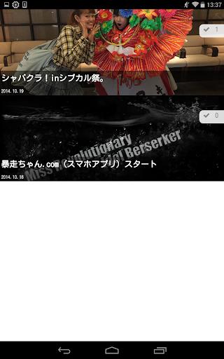 【免費新聞App】暴走ちゃん.com-APP點子