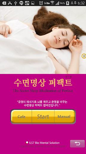 수면명상 DM퍼팩트