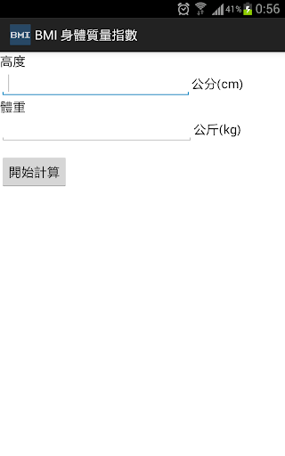BMI 身體質量指數