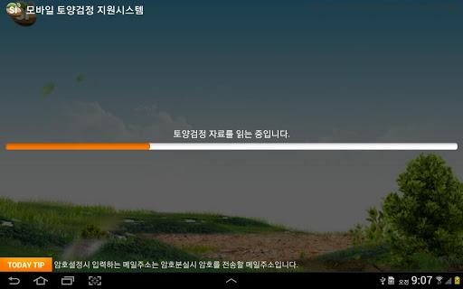 모바일 토양검정 현장조사 지원시스템