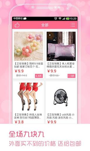 【免費購物App】潮流女装-美丽说蘑菇街淘宝天猫京东美团精选-APP點子