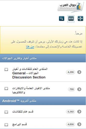 mobile4arab