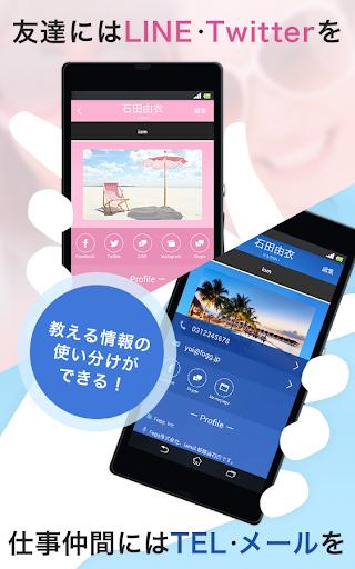 【免費生活App】連絡先をまとめて交換!連絡帳アプリ-iam--APP點子