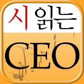 시 읽는 CEO