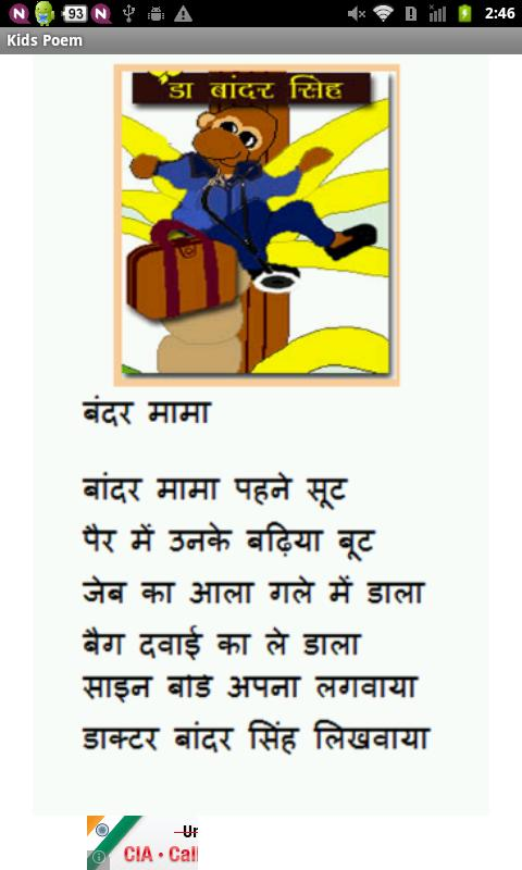 Kids Hindi Poems- screenshot