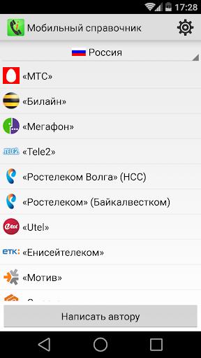 Мобильный справочник