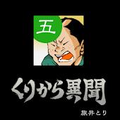 (5)くりから異聞 / 旅井とり