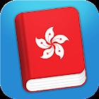 Learn Cantonese Phrasebook icon