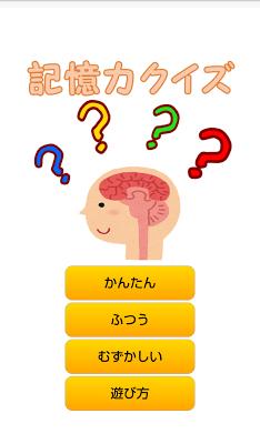 記憶力ドッキリ - screenshot