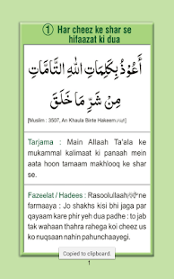 Lastest Dua for Protection (Hifazat) APK