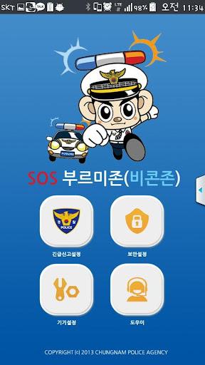 玩免費通訊APP|下載SOS 부르미존(비콘존) app不用錢|硬是要APP