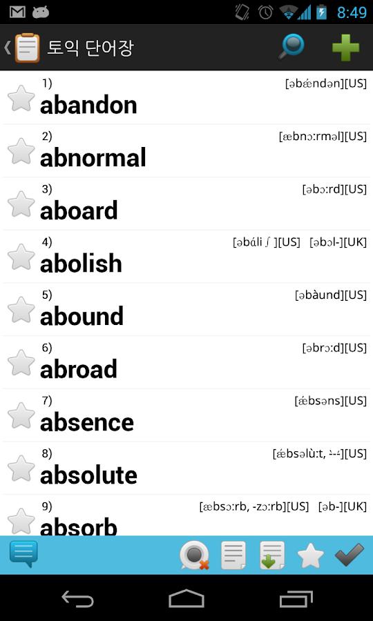 영어단어학습앱 보카로이드 - screenshot